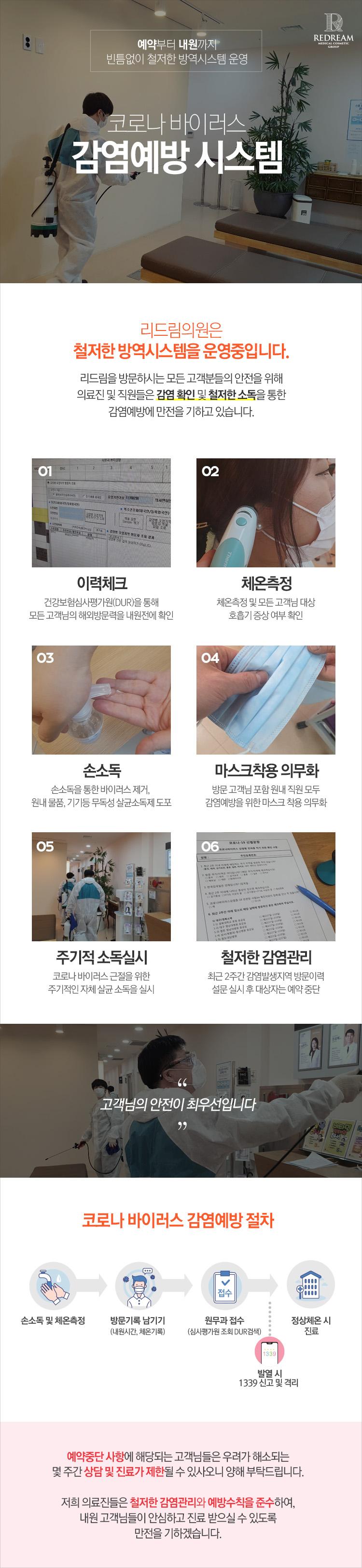 코로나대응랜딩_리드림