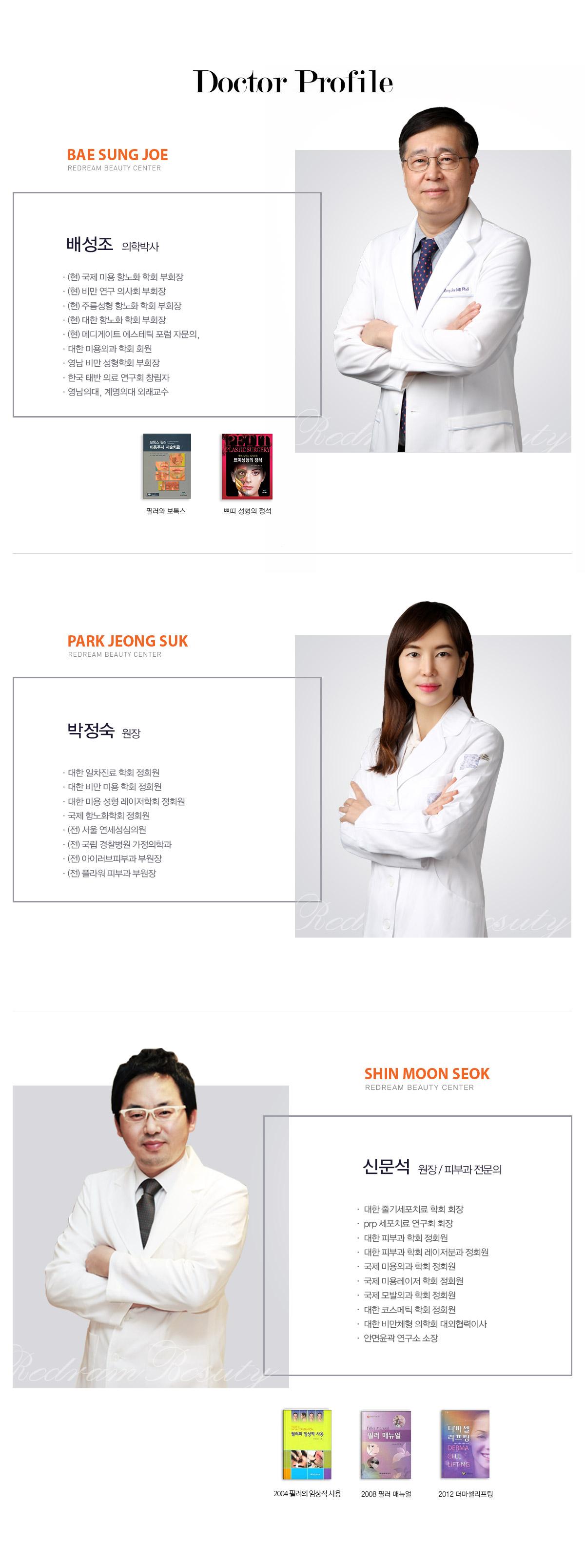 리드림_의료진소개_최종
