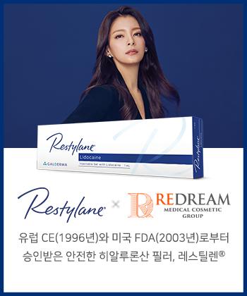 redream_off